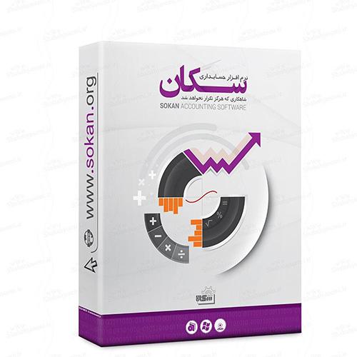 سیستم جامع یکپارچه حسابداری سکان کد 108<