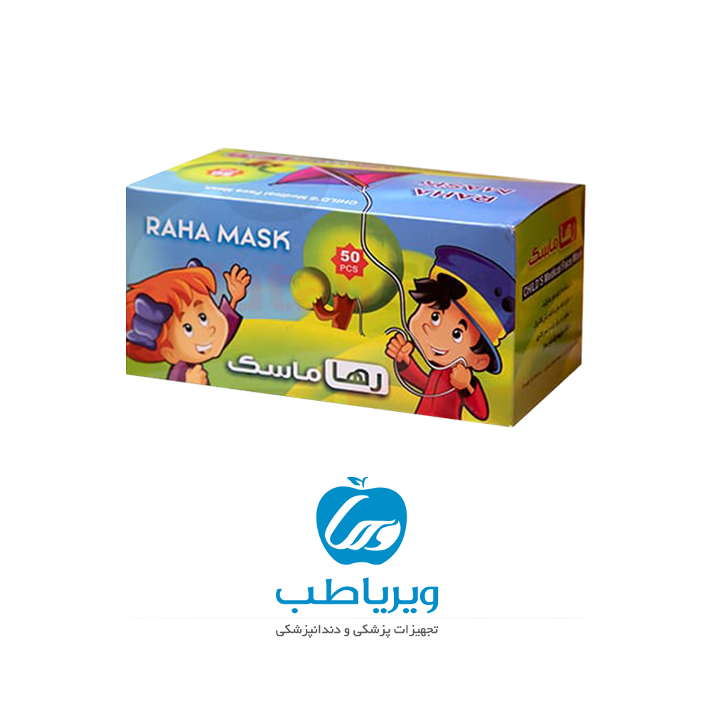 ماسک کودک رها (بسته 50عددی)