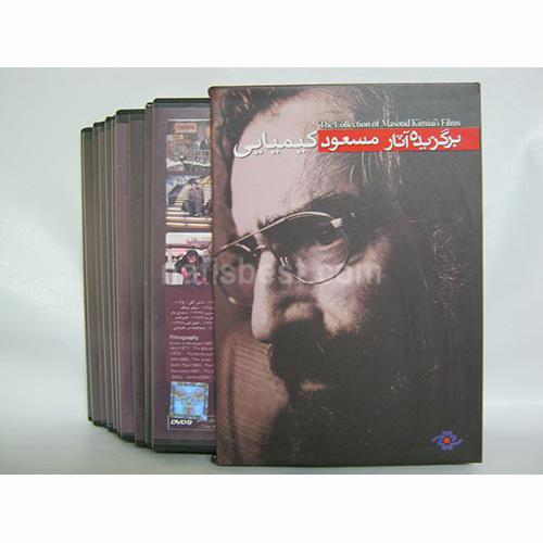 آثار برگزیده مسعود کیمیایی