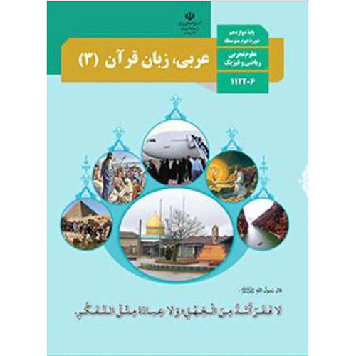 عربی، زبان قرآن 3