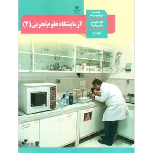 آزمایشگاه علوم تجربی 2