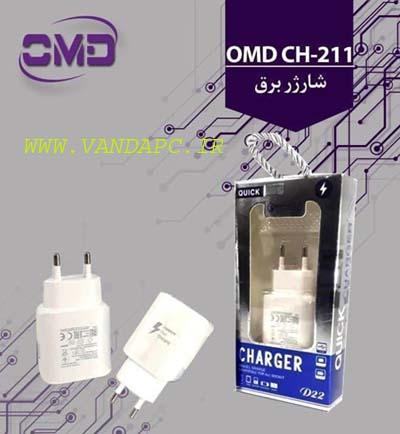 شارژر موبایل فست شارژ برند OMD مدل CH211