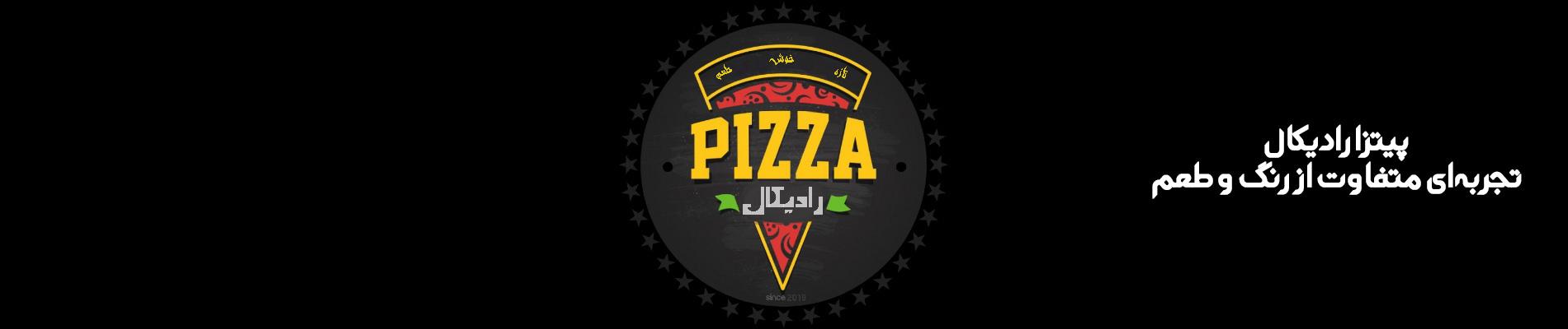 پیتزا رادیکال