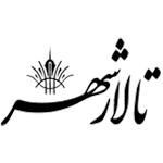 talar-shahr