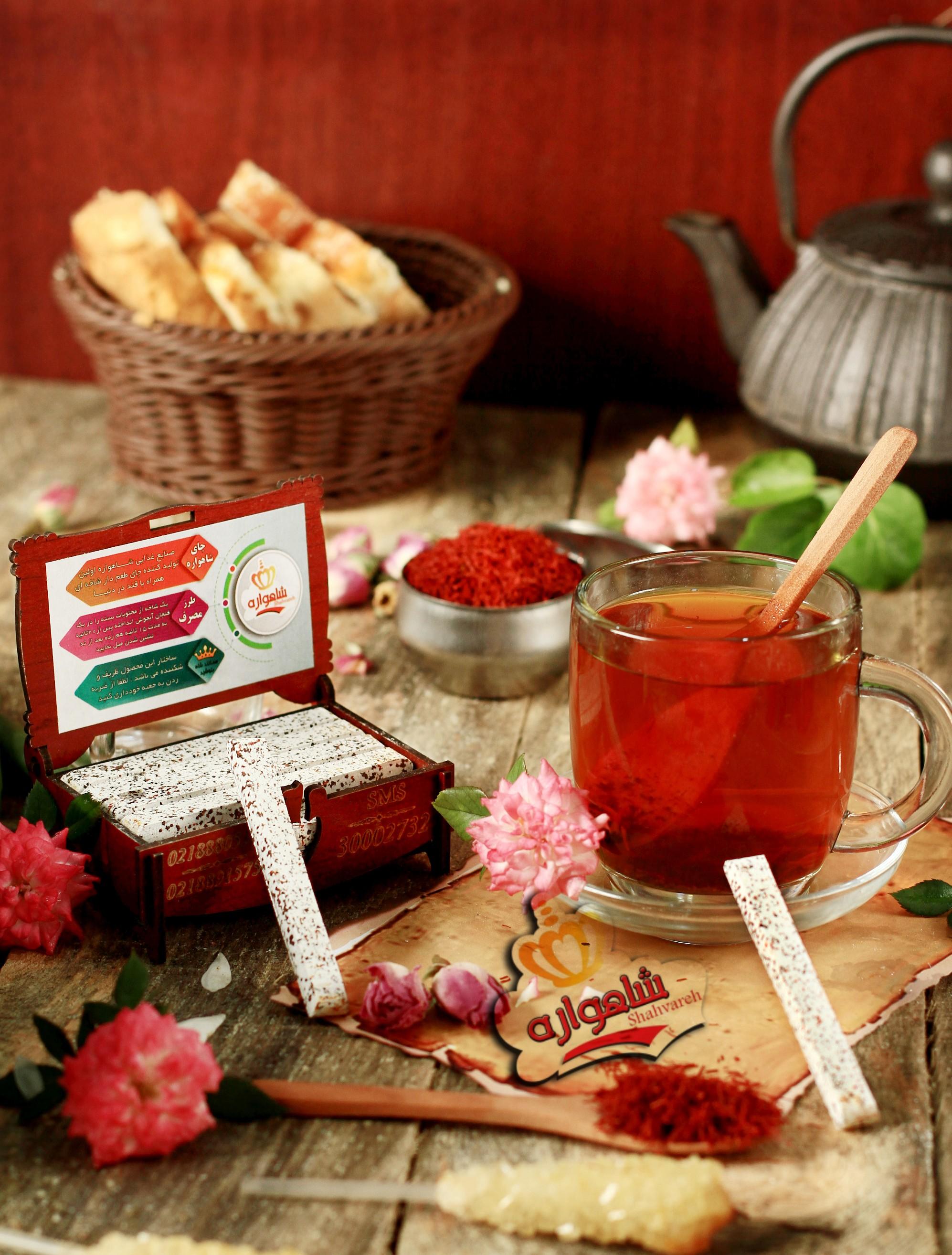 چای شاهواره