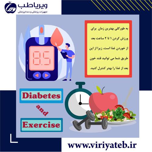 ورزش و دیابت (پارت دوم)