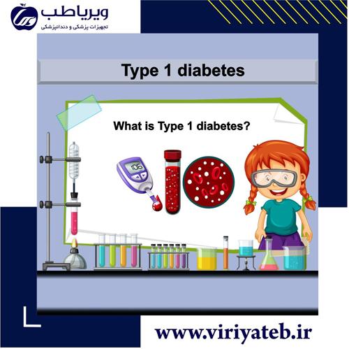 دیابت نوع 1 چیست؟