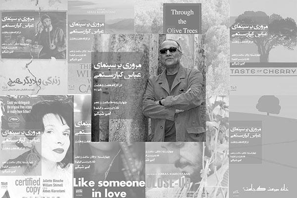 مروری بر سینمای عباس کیارستمی