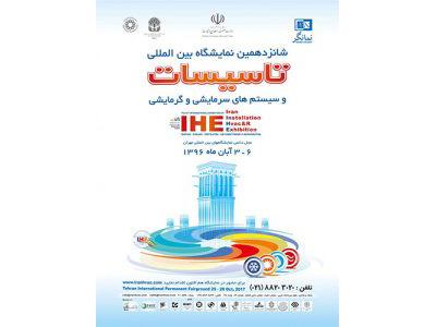 نمایش همبستگی اعضای انجمن در شانزدهمین نمایشگاه بین المللی تاسیسات و سیستمهای سرمایشی و گرمایشی تهران