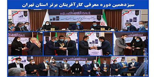 کسب عنوان کارآفرین برتر توسط یکی از اعضای انجمن تولیدکنندگان سیستم های تهویه مطبوع ایران