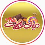 دنیای شکلات