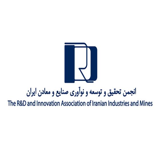 انجمن تحقیق و توسعه و نوآوری صنایع و معادن ایران