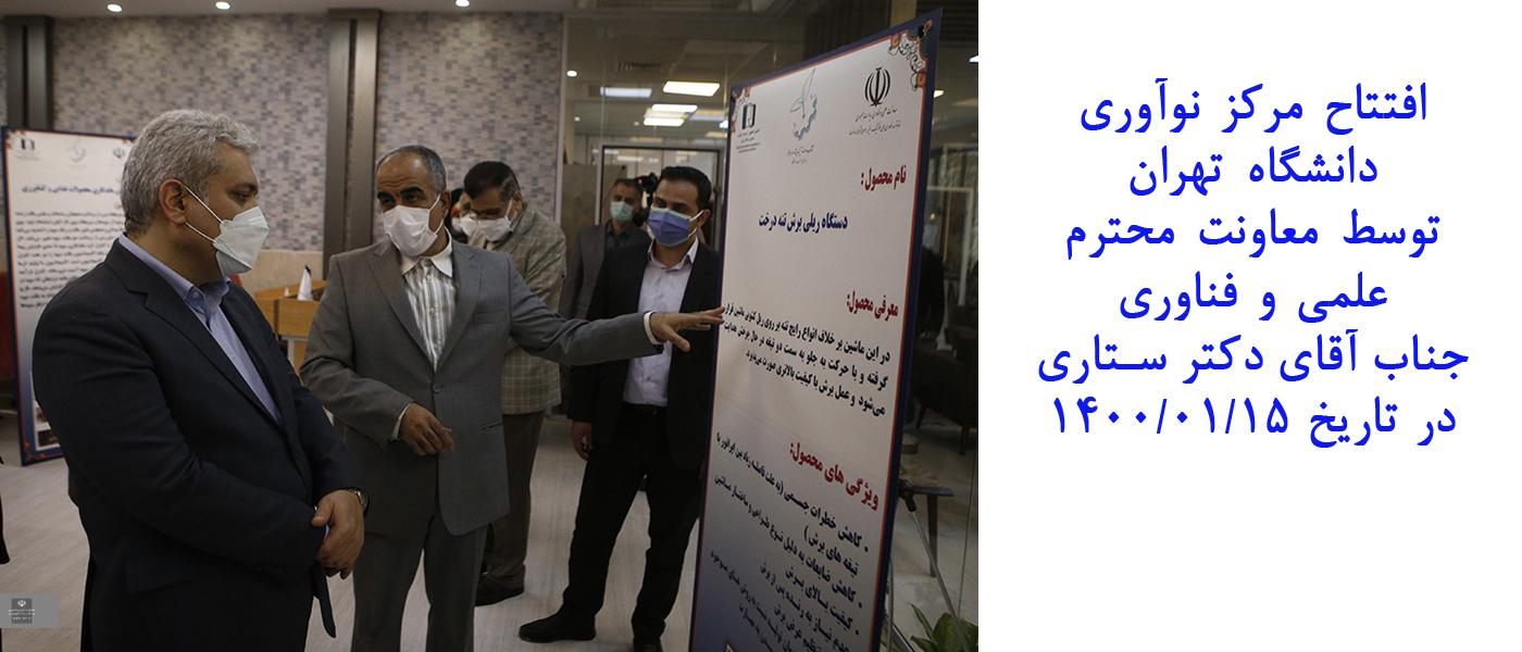 افتتاح مرکز نوآوری در دانشگاه تهران توسط معاونت علمی رئیس جمهور1<