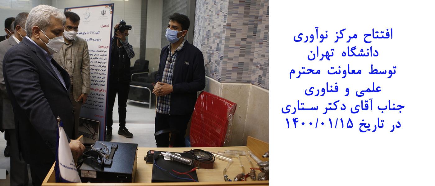 افتتاح مرکز نوآوری در دانشگاه تهران توسط معاونت علمی رئیس جمهور<